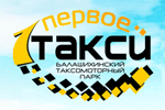 Балашиха, Первое такси