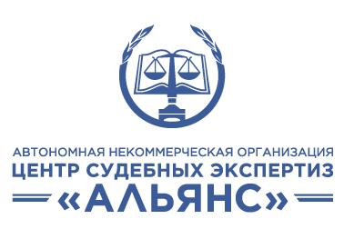 Логотип Центр судебных экспертиз «Альянс» - Справочник Балашихи
