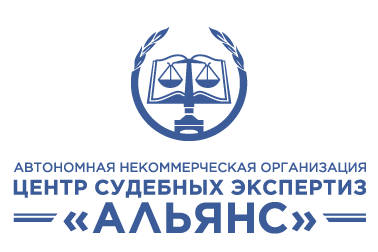 Балашиха, Центр судебных экспертиз «Альянс»