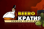 Beerократия (пивной ресторан вБалашихе) Балашиха