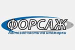 Логотип Форсаж (магазин) - Справочник Балашихи