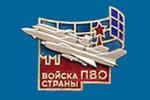 Музей войск ПВО Балашиха
