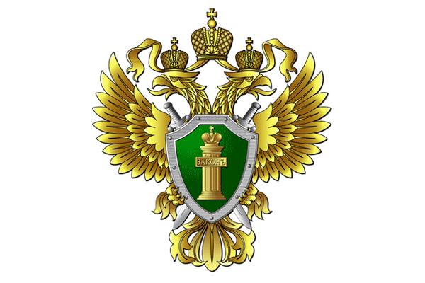 Балашиха, Балашихинская городская прокуратура