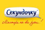 Логотип Секундочку (сервисный магазин) - Справочник Балашихи