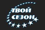 Логотип Твой Сезон - Справочник Балашихи