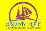 Балашиха, Вояж Тур (турагентство Балашихи)