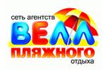 Логотип Велл (агентство пляжного отдыха) - Справочник Балашихи