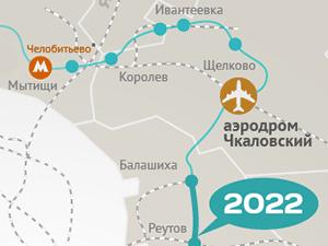 Проект «лёгкого» метро в Балашихе - Новая Балашиха